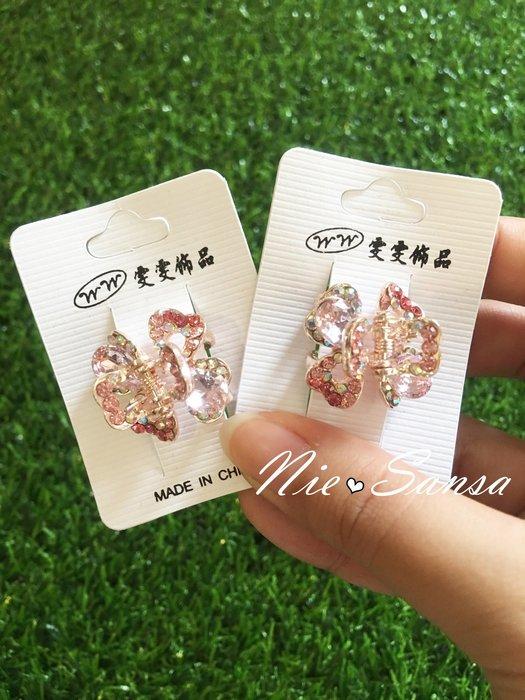 NIe Sansa 現貨 粉色系彩鑽水晶立體蝴蝶造型小髮夾(鯊魚夾)
