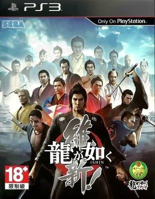 【二手遊戲】PS3 人中之龍 維新 YAKUZA ISHIN 日文版 附中文劇情書【台中恐龍電玩】