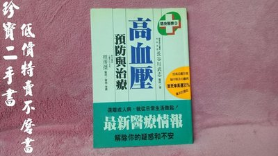 【珍寶二手書FA5】《高血壓預防與治療》9578411421│輕舟出版│程俊傑