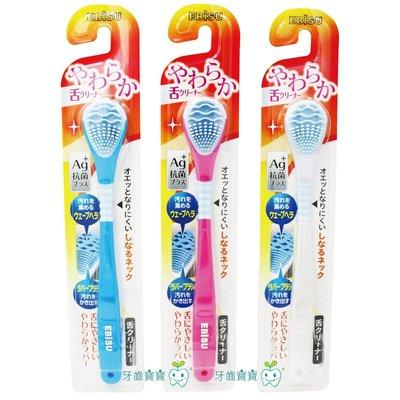 牙齒寶寶 日本進口 EBISU AG+ 多層清潔 抗菌舌苔刷