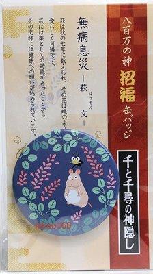 龍貓 TOTORO神隱少女祈 福胸章鼠寶寶(無病息災)日本新到貨