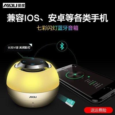 哆啦本鋪 AIDU/愛度 A1藍芽音箱 無線手機通用迷你小音響影響 超重低音鋼炮 D655