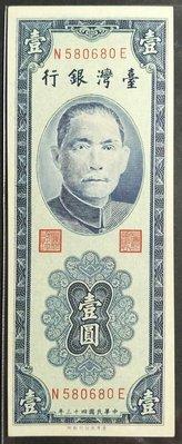 【5A】台鈔 43年藍色壹圓  NE字軌圓3直水版無折98新 一元(已售出)