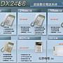東訊電話總機...DX/SD-2488..8外線24分機..來電顯示及語音總機卡...專業的保固服務