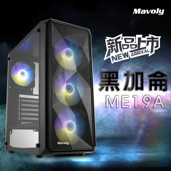 新品上市 松聖 黑加侖 內建炫彩RGB風扇 前3後1 全側透 鋼化玻璃 下置 ATX電腦機殼