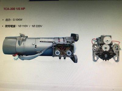 【 泉五金 】(附發票)添誠牌TCA-300電動捲門馬達 鐵捲門 300KG電捲門馬達 快速捲門150W 1/5HP