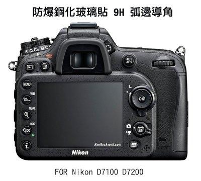 --庫米--Nikon D7100 D7200 鋼化防爆玻璃貼 高硬度 高清晰 高透光 9H
