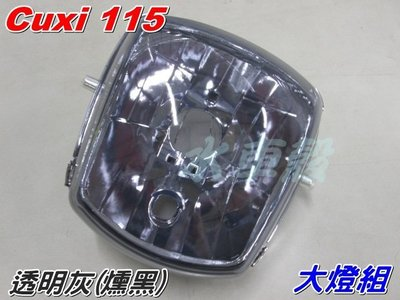 水車殼 車種 CUXI 115 原車型 大燈組 透明灰(燻黑) 1組售價$700元 cuxi115