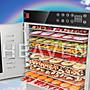 30層220V 微電腦觸控   不鏽鋼 食物烘乾機 食物乾燥機 乾果機 藥草 水果 蔬菜 風乾機 脫水機