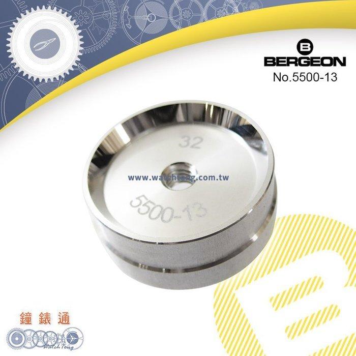 【鐘錶通】B5500-13《瑞士BERGEON》雙面鋁製壓模_32x33mm (單顆)_需搭配壓錶器├壓闔錶蓋工具/鐘錶