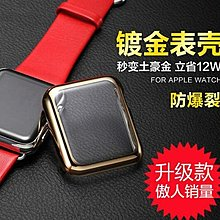 Apple Watch series 2 3 電鍍殼膜一體保護套 錶框 鐳雕視窗 高透鏡面 保護殼 全包 時尚 便攜 保