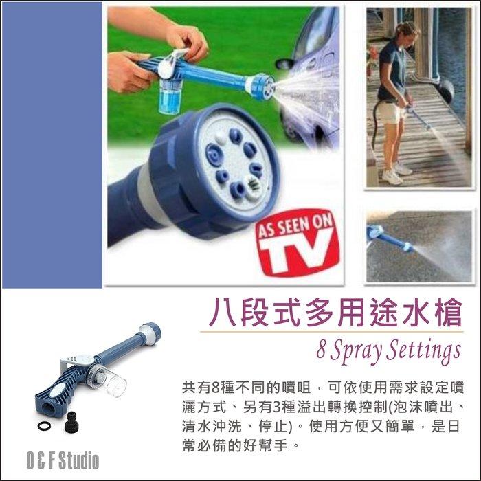 居家達人 【A188】八段式多用途水槍 8段式噴水槍 洗車用品 澆花水管 地板鐵門清潔 打掃 打臘