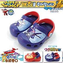 超級飛俠 SUPER WINGS 拖鞋 童鞋 涼鞋 布希鞋【街頭巷口】小P孩寶貝城 KRS93902-BE