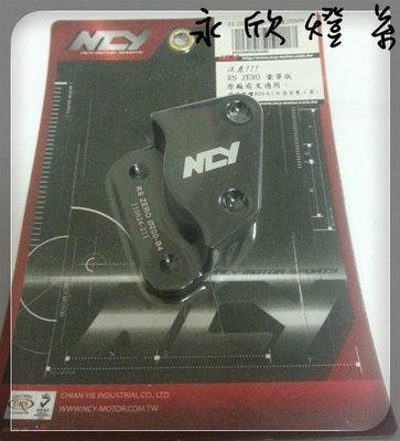 《Ys永欣》NCY RS ZERO 原廠對四卡鉗座 200碟