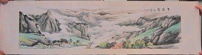 『府城畫廊-手繪國畫』山水畫-46x160-(可加框)-歡迎查看關於我來聯繫-AG07