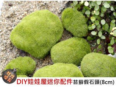 ㊣娃娃研究學苑㊣苔蘚假石頭(8cm)(...