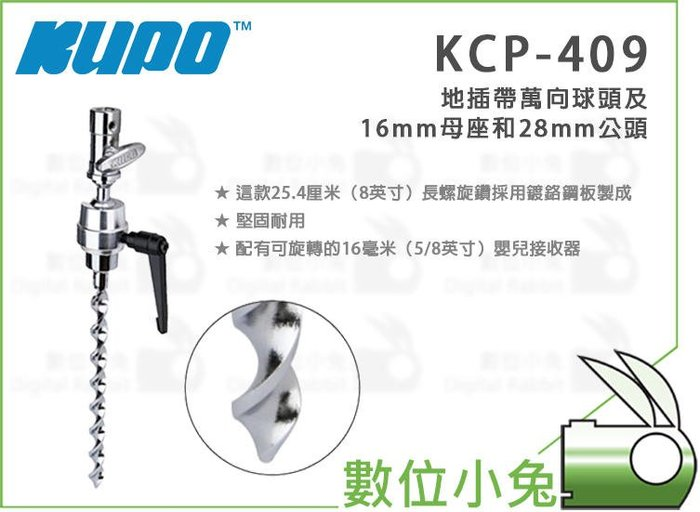 數位小兔【KUPO KCP-409 地插帶萬向球頭】螺旋 16mm母座 28mm公頭