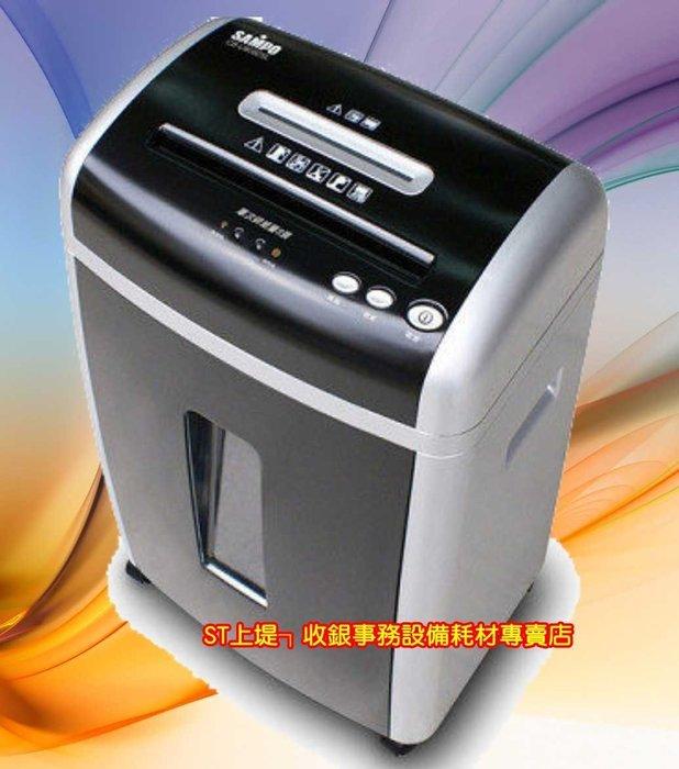 ST上堤┐含稅-聲寶SAMPO CB-U18081/18081 短碎碎紙機-可碎CD信用卡光碟訂書針雙刀超靜音耐用品質佳