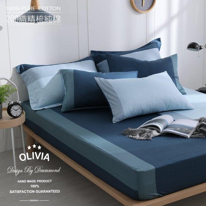 【OLIVIA 】DR850 羅伯特 藍 標準單人薄床包薄被套三件組  玩色系列 100%精梳棉 台灣製