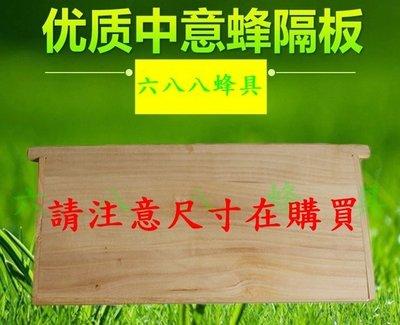【688蜂具】木製隔王板 保溫板 現貨 小隔板 大隔板 意蜂 洋蜂 養蜂工具 蜜蜂工具 育王工具 蜂王 隔王 渡冬