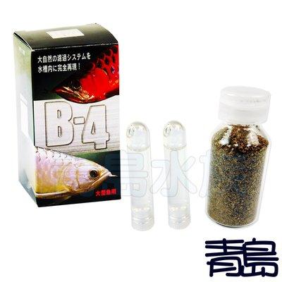 W。青島水族。1-0307硝化菌B-4-硝化菌水族界最強大過濾硝化菌 B 4 大型魚缸用 日本進口==12g