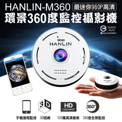 HANLIN M360 最迷你高清 環...