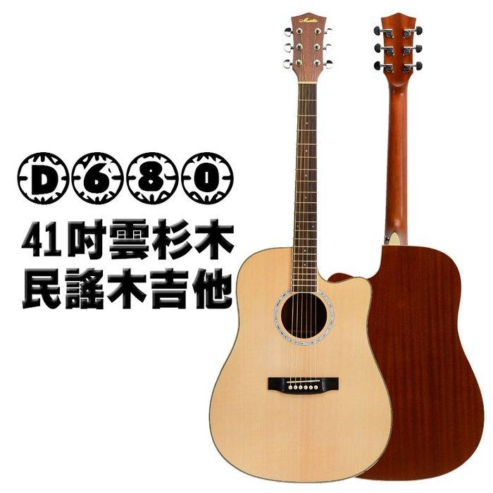 【嘟嘟牛奶糖】41吋雲杉木缺角民謠木吉他 D680 沙比利背側板 41吋木吉他 大吉他 初學吉他
