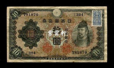 『紫雲軒』(各國紙幣)日本銀行券 1943年二版10元 加貼 Scg0204