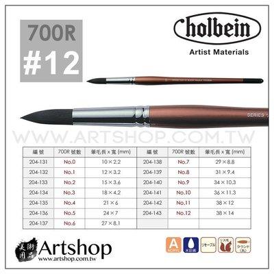 【Artshop美術用品】日本 HOLBEIN 好賓 700R 黑貂水彩筆 (圓) #12