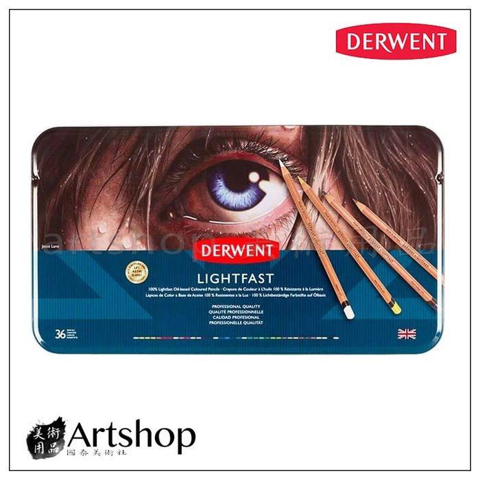 【Artshop美術用品】英國 Derwent 德爾文 LIGHTFAST 油性色鉛筆 (36色) 送精美小禮