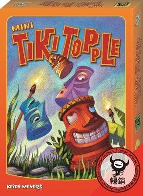 骰子人桌遊-(送厚套)推倒提基迷你版Tiki Topple Mini(繁)策略思考.空間關係.決策判斷( 旅行版)