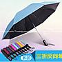 【三折反向傘】一鍵開啟防紫外線遮陽傘 抗uv黑膠三折傘 自動傘 單鍵摺疊傘 防曬晴雨傘 折疊傘 反摺傘 反折傘