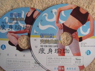 健身˙484  瘦身瑜珈 減腰瘦腿 豐胸美體˙6VCD售110元˙直