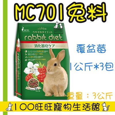 台南100旺旺〔會員更優惠〕〔1500免運〕MC701 Rabbit diet 愛兔高纖窈窕兔 抗毛球 覆盆莓味 3kg