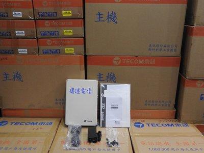 TECOM東訊電話總機【公司專業施工有保障】 全新 適用DX-616A DX616 DX-616 DX3 DX5