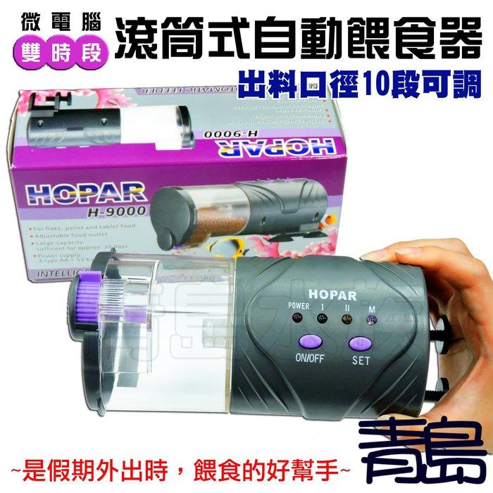 Y。。。青島水族。。。H-9000中國Hopar海霸-----微電腦 滾筒式自動餵食器 定時 飼料自動餵食==雙底座型