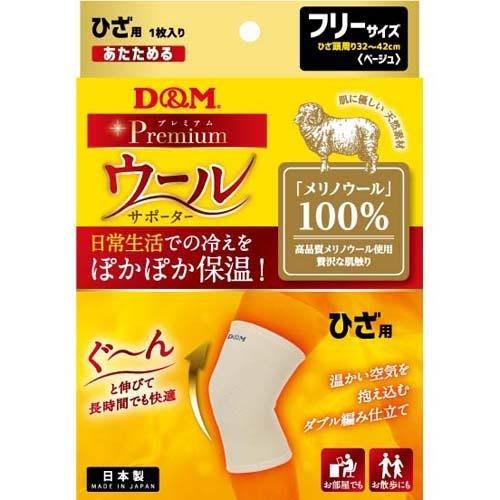 日本製~D&M 膝蓋 100%美利諾羊毛 保暖護膝(1入裝)現貨