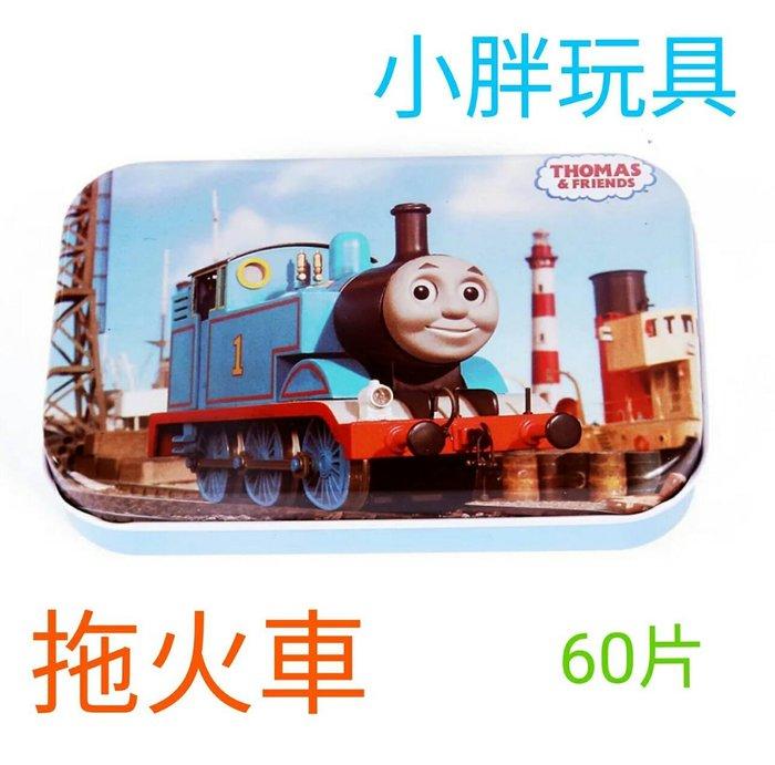 兒童益智木質拚圖版 托馬斯火車 精品鐵盒裝 60片 買2盒送粉紅豬小妹 貼紙