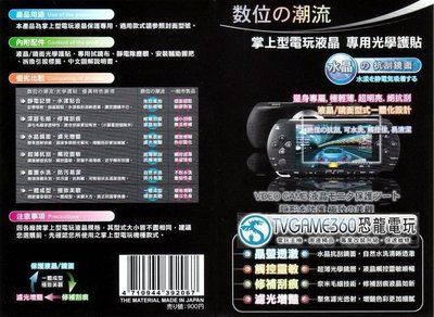 PSVITA PSV 1000 1007 數位潮流 4件式鏡身強化型 水晶抗刮鏡面靜電保護貼【台中恐龍電玩】