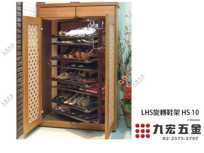 (含稅價) 九宏五金 LHS旋轉鞋架 HS10 / 收納好幫手