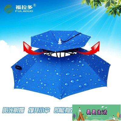 雙層防風防雨釣魚傘帽頭戴雨傘 防曬 摺疊頭傘 雨傘帽 釣魚帽遮陽 WD【美美生活】