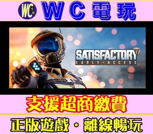 【WC電玩】PC 幸福工廠 Satisfactory STEAM離線版