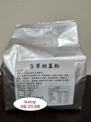 【lucy雜貨舖】  香草奶蓋粉~ 1公斤/包