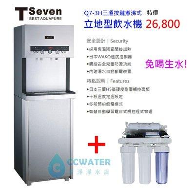 【清淨淨水店】T-Seven Q7-3H三溫冰/冷/熱按鍵立地煮沸型飲水機/免喝生水,搭配5道RO機,26800元。