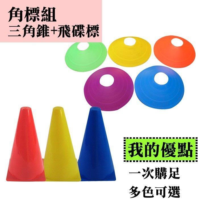 【士博】路障 角標 三角錐( 飛碟標 +三角標 20個/ 1組 )直排輪 平花練習 多組另送收納架