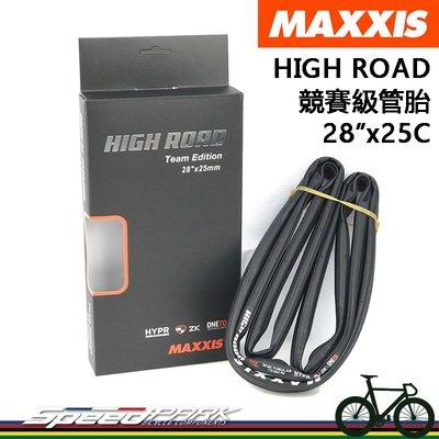 【速度公園】MAXXIS HIGH ROAD 28x25C 競賽級管胎 外胎 ZK防刺層 170TPI 管胎 自行車