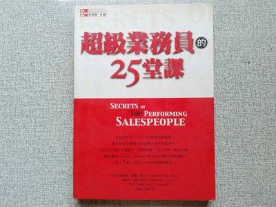 超級業務員的 25 堂課 Secrets of Top-Performing Salespeople 麥格羅‧希爾出版
