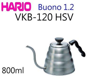 ~咖啡大哥大~Hario VKB120 HSV 細口壺 1200ml 手沖壺 電磁爐  VKB~120