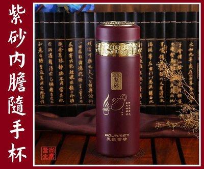 【威利購】紫砂內膽隨手杯 紫砂杯