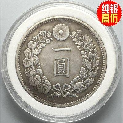 老董先生90純銀銀圓日本貿易用銀元大日本明治七年一圓錢幣古幣禮盒裝